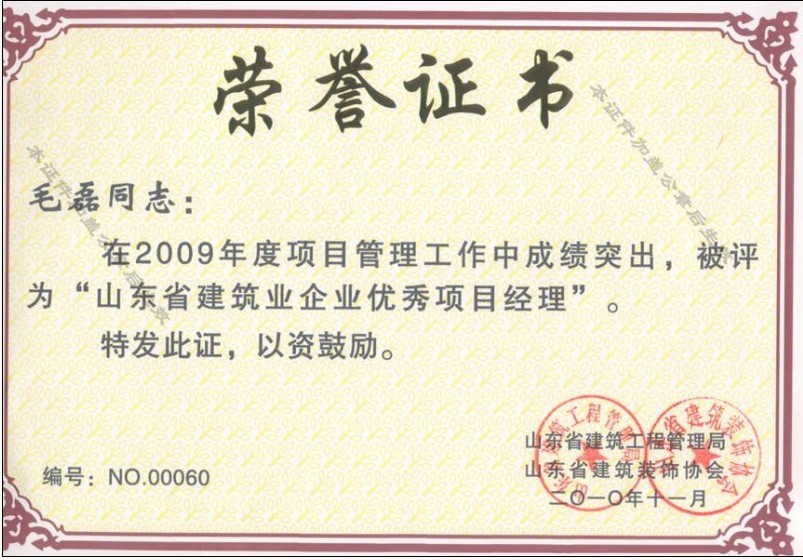 山东省建筑业企业优秀项目经理